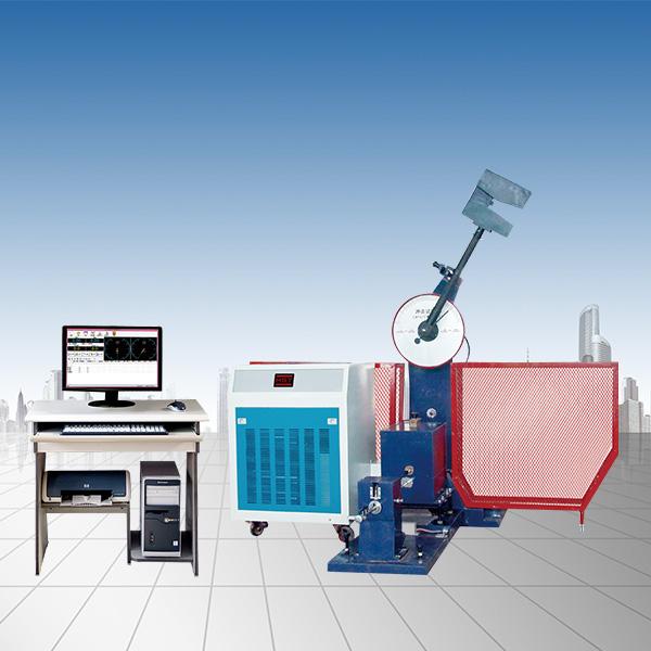 微机控制低温全自动冲击试验机JBDW-300Y
