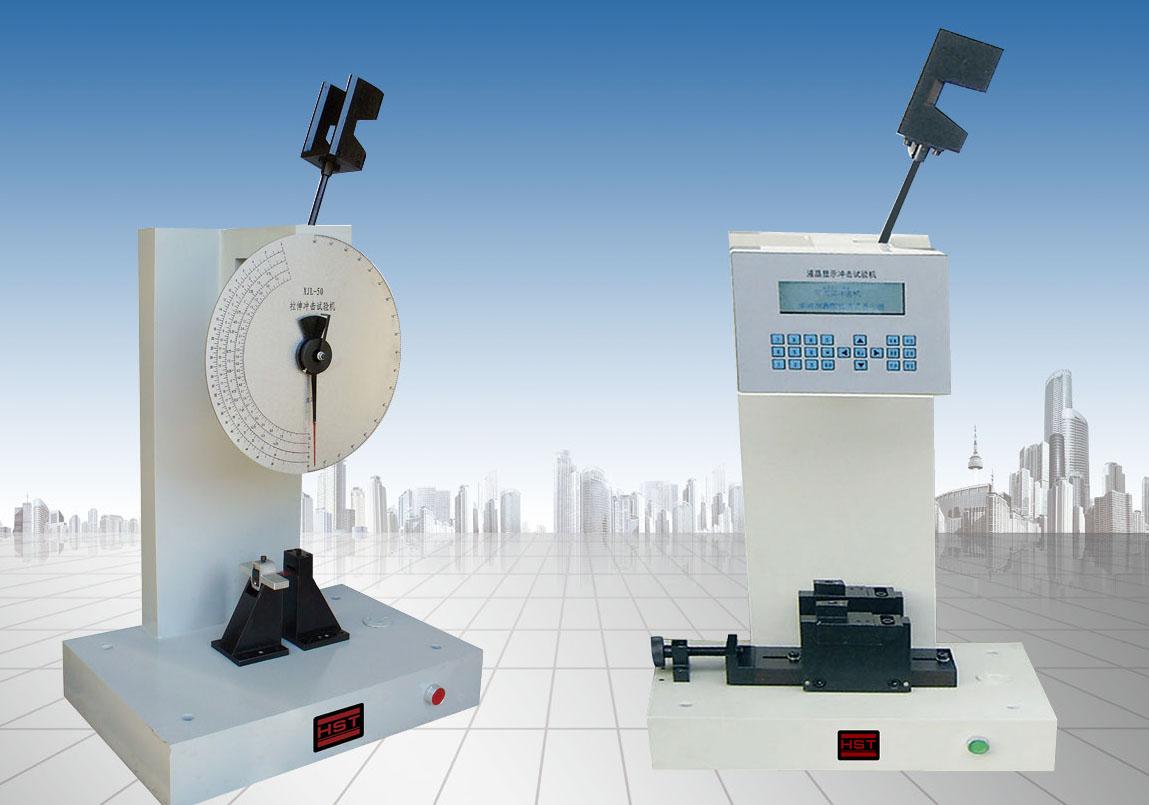 悬梁臂冲击试验机的试验方法与产品结构